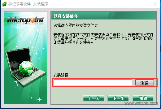 微点杀毒软件软件截图