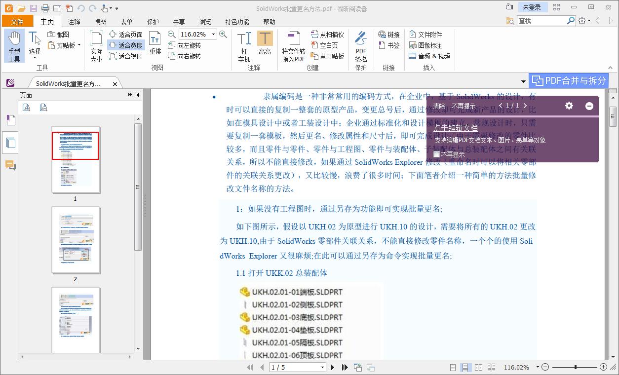 福昕阅读器如何将pdf文档转换成word?pdf转word方法说明