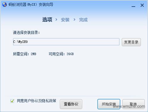 蚂蚁浏览器软件截图