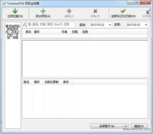 TortoiseSVN 64位软件截图