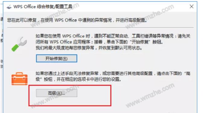 WPS Office运行卡顿怎么办?WPS Office运行卡顿解决方法