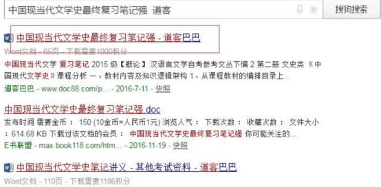 小妙招分享,免费下载道客巴巴文档