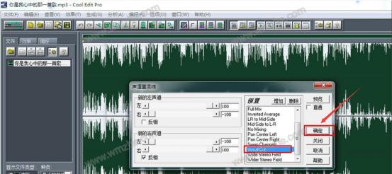 Cool edit pro怎么清除原唱声音?Cool edit pro清除原唱教程