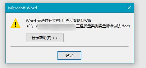 Microsoft Word文档无法访问,你需要修改权限