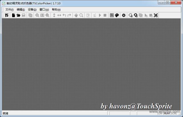 触动精灵抓色器软件截图