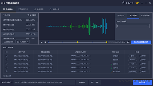 迅捷音频转换器软件截图