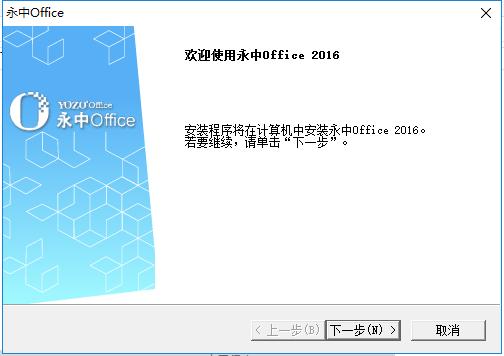 永中Office