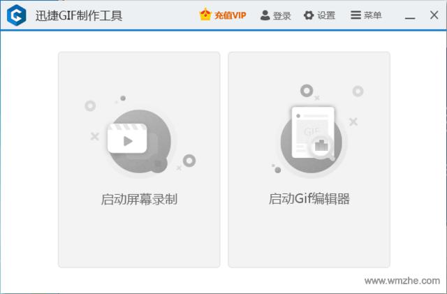 迅捷GIF制作工具软件截图