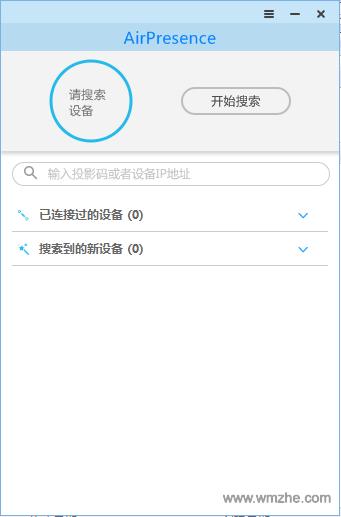 AirPresence软件截图