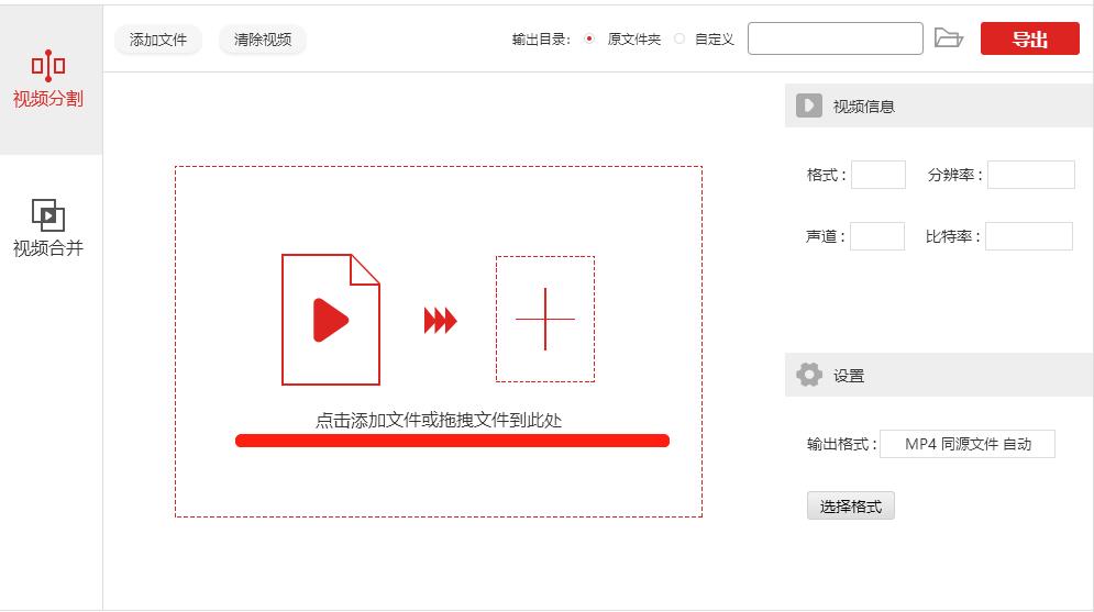 如何将视频文件平均分成三段?视频均等分割方法分享
