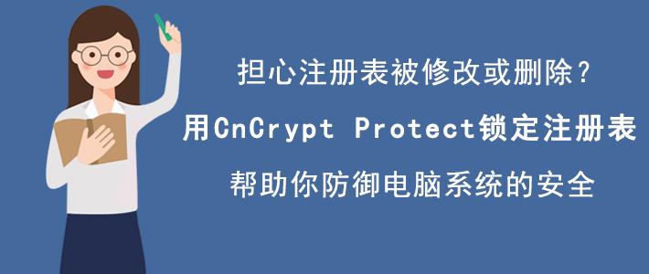 CnCrypt Protect如何锁定注册表?防止随意增删注册表