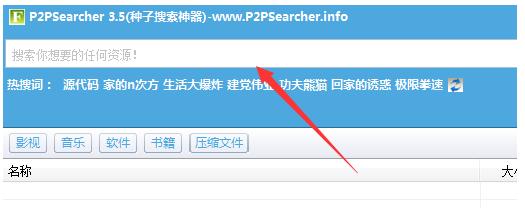 p2p种子搜索器使用说明,一键查找视频资源