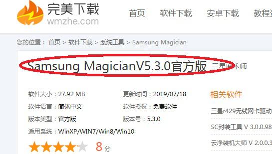 如何安装使用Samsung Magician?三星魔术师使用说明