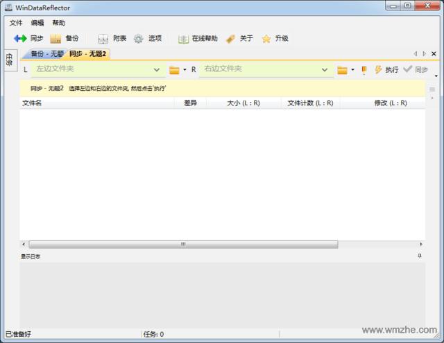 WinDataReflector软件截图