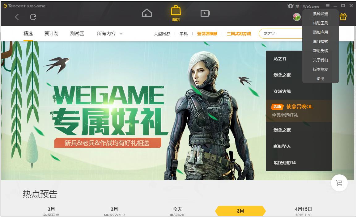 开启腾讯WeGame离线模式,没网也能玩单机游戏