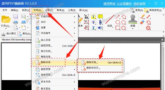怎么删除PDF中不需要的页面?快速删除PDF中无用页面教程