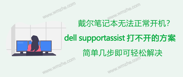 Dell supportassist打不开怎么办?Dell supportassist打不开的解决方法