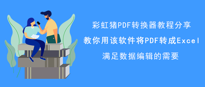 彩虹猪PDF转换器如何将PDF文件转换成Excel?PDF转Excel方法-第1张图片-导航站
