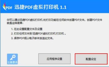 迅捷pdf虚拟打印机为什么受欢迎?用过就知道