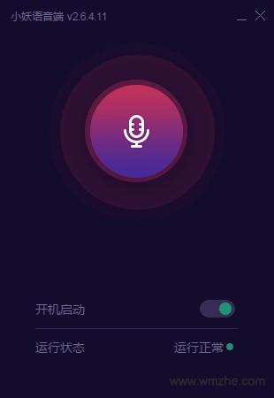 小妖营销语音端软件截图