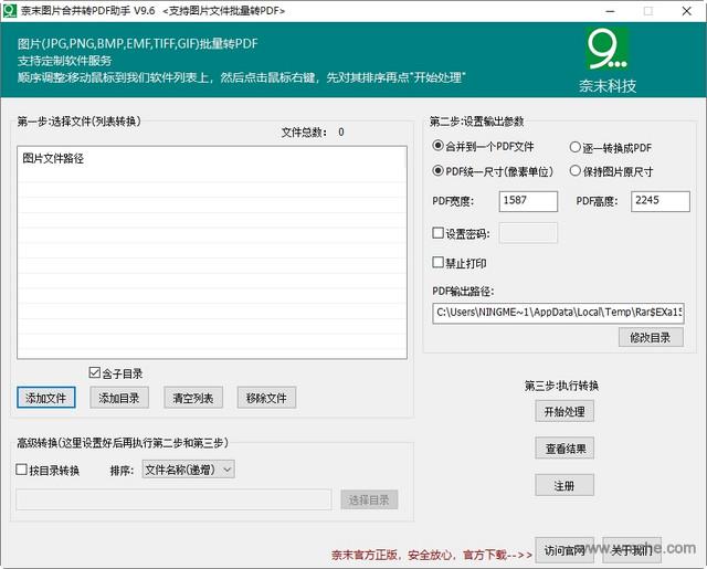 奈末图片合并转PDF助手软件截图