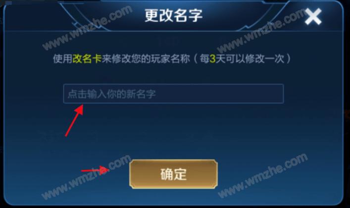 王者荣耀玩家名称如何修改?王者荣耀改名方式