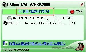 USBoot(U盤啟動盤制作工具)軟件截圖