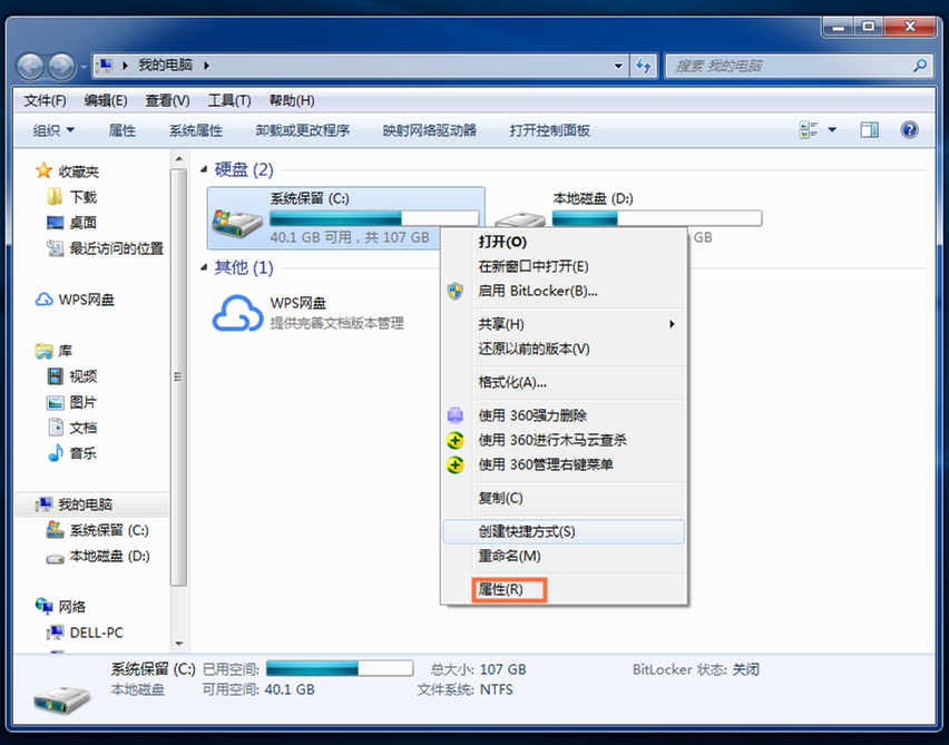 Windows7磁盘碎片整理方法分享,先来介绍两种
