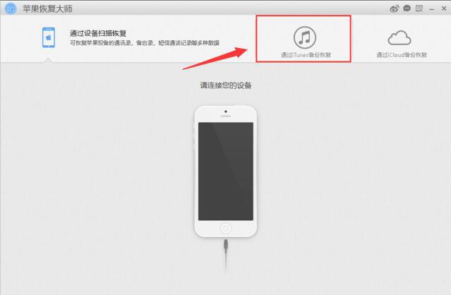 苹果恢复大师使用说明,帮助找回iPhone手机中的照片