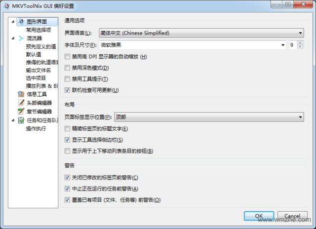 MKVToolnix 64位软件截图
