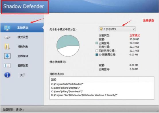 "Shadow Defender使用说明,为系统建立""影子模式"""