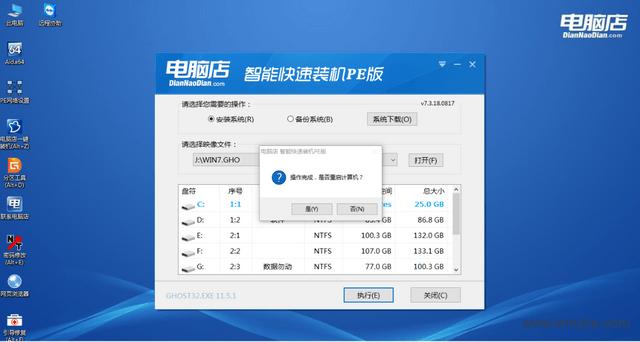 電腦店u盤啟動盤制作工具軟件截圖