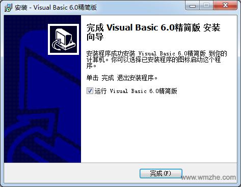 visual basic 6.0精简版软件截图