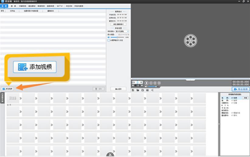 爱剪辑视频处理技巧:在视频中添加图片,叠加素材