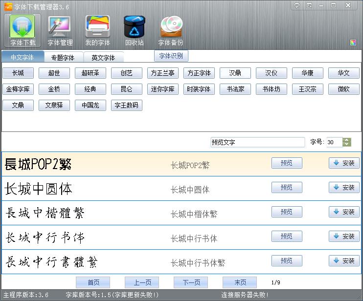 玩哈哈字体下载管理器的教程