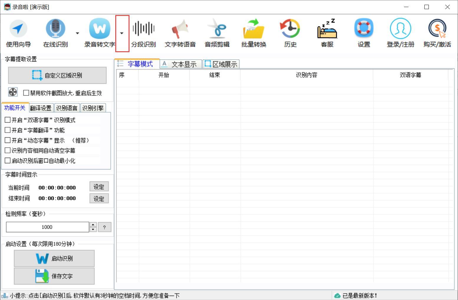 录音啦特色功能:实时提取视频字幕,支持翻译