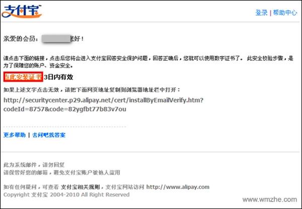 支付宝数字证书组件软件截图