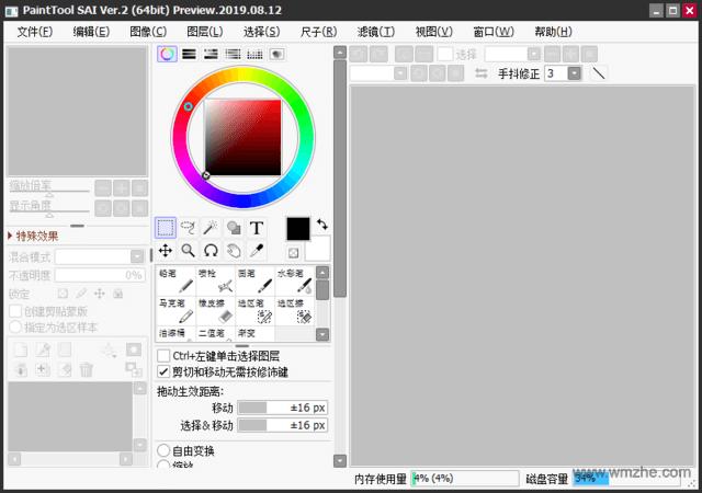 PaintTool SAI软件截图