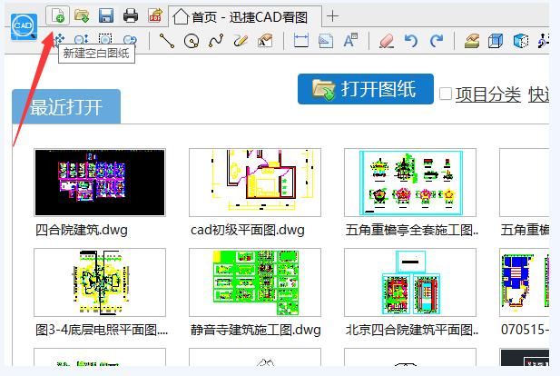 迅捷CAD看图软件使用技巧,画出图形并测量面积