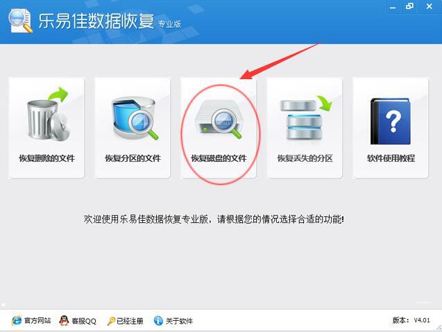 乐易佳数据恢复软件使用说明,找回丢失磁盘文件