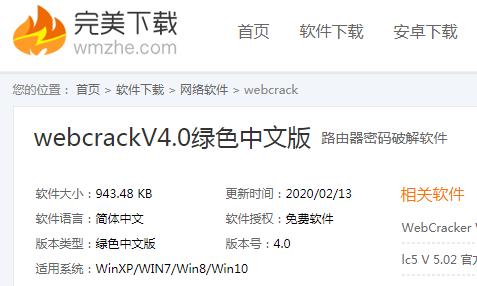 WebCrack如何解除路由器密码?路由器密码破解方法
