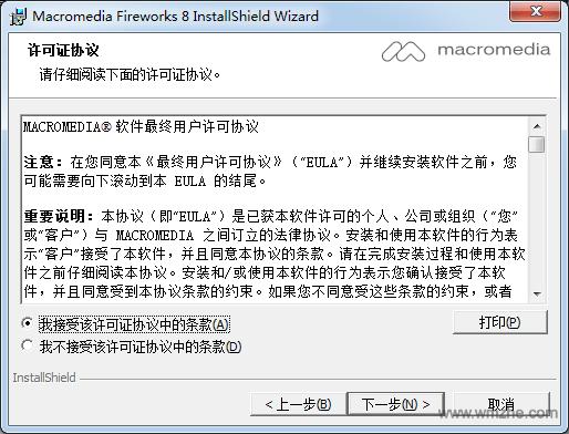 Macromedia Fireworks 8软件截图