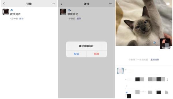 微信新功能来了,删除朋友圈支持二次编辑