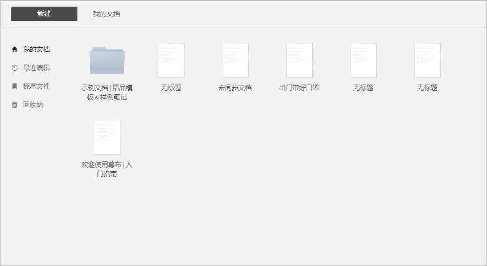 幕布笔记如何导入导出文档?幕布导入导出方法说明