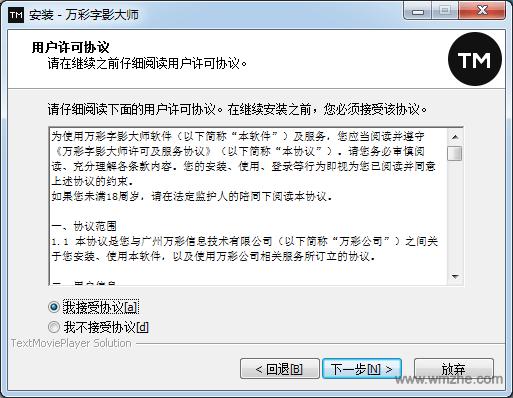 万彩字影大师软件截图