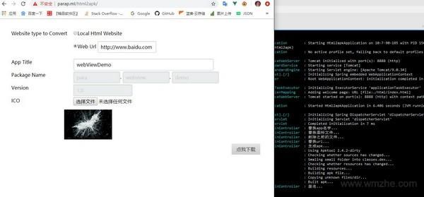html2apk软件截图