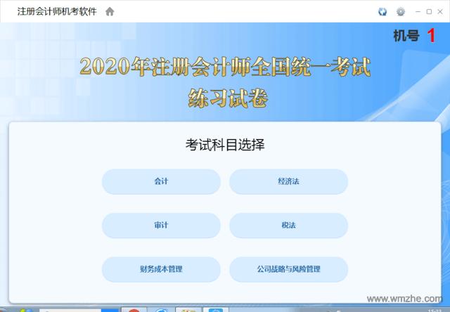 注册会计师机考软件软件截图