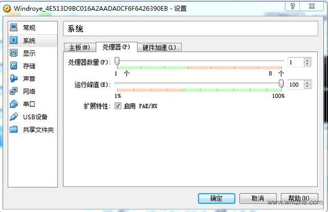 Windroye软件截图