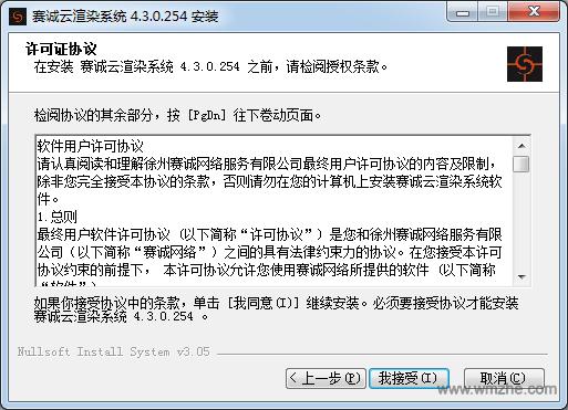 赛诚云渲染软件截图
