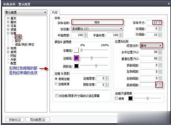 PotPlayer如何调整常用设置(6)